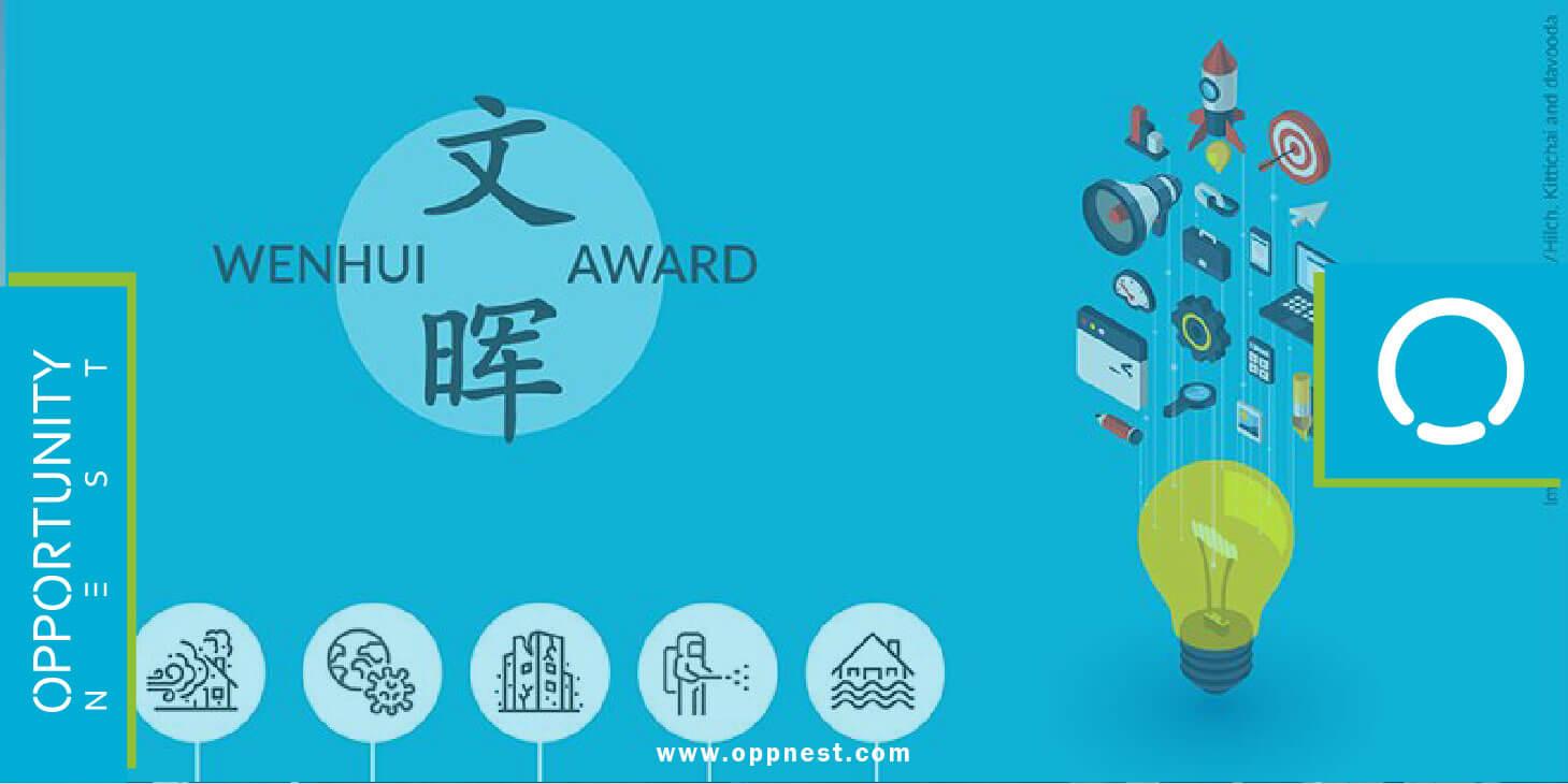 Photo of Wenhui Award 2020